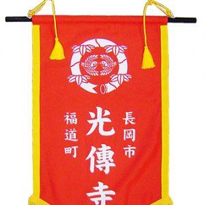 団参旗03