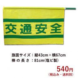 特価手旗3